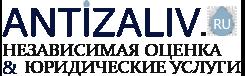 Оценка залива квартиры — оценка ущерба после залива квартиры в Москве и МО